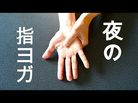 【慢性便秘,下痢,腹痛,ストレス予防改善】自律神経を整える、夜の指ヨガ