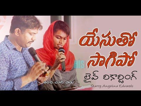 YESUTHO SAGIPO || Starry Angelina Edwards || Sven Edwards  || New Latest Telugu Christian Songs