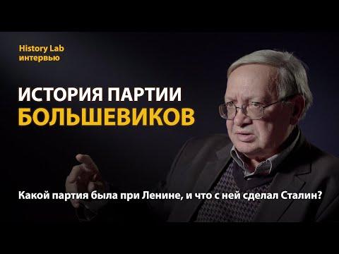 История партии большевиков. Историк Юрий Щетинов | History Lab. Интервью