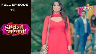 Ishq Mein Marjawan | Season 1 | Full Episode 1