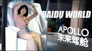 An Explore of Self-driving Cars at Baidu World 2018
