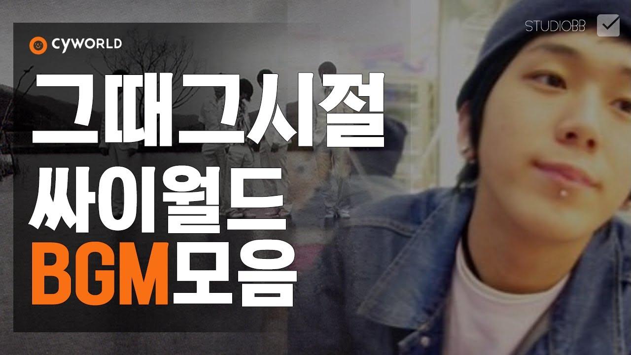 싸이월드 BGM 역대 명예의전당 1탄|추억의노래|미니홈피 배경음악