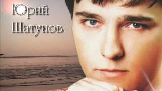 Юрий Шатунов - Не бойся (2011)