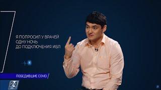 Победивший COVID 19 Даурен Камзин Вдох