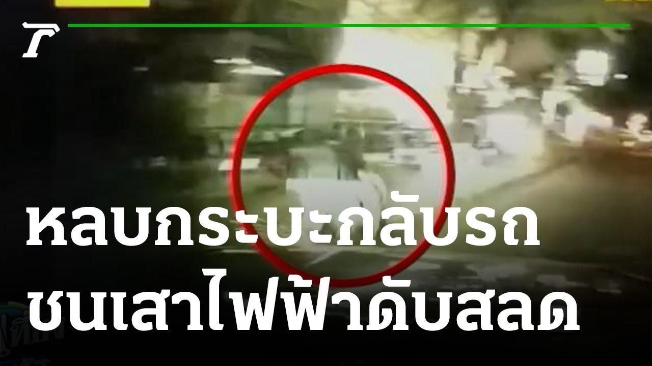 สาวพิซซาหลบกระบะกลับรถ ชนเสาไฟฟ้าดับสลด   12-10-64   ข่าวเที่ยงไทยรัฐ