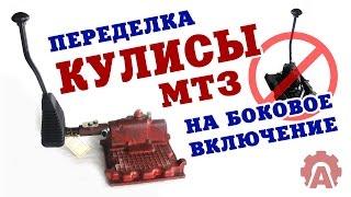 Кулиса КПП МТЗ(, 2017-02-23T13:19:15.000Z)