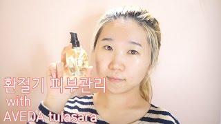 [이벤트] 환절기 피부관리 with 아베다 툴라사라 오일 / Skin care with AVEDA tulasara oil