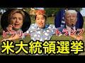 【米大統領選挙】トランプvsヒラリーの行方を占う!