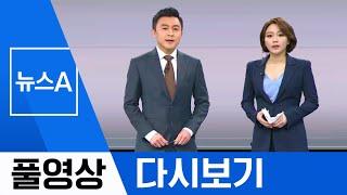 [풀영상 다시보기] D-6 지역-비례 판세 상세분석│2020년 4월 9일 뉴스A