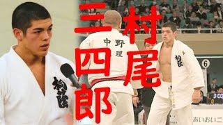 【桐蔭学園のエース】young JUDOKA Murao Sanshiro【村尾三四郎】