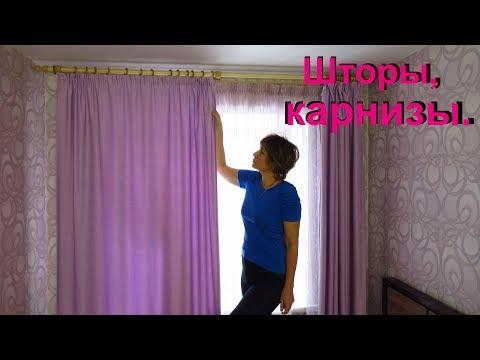 Видео по запросу. Про шторы, про карнизы для штор.
