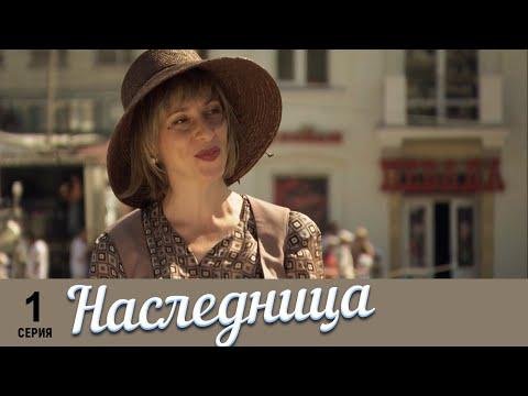 Наследница | 1 серия | Русский сериал