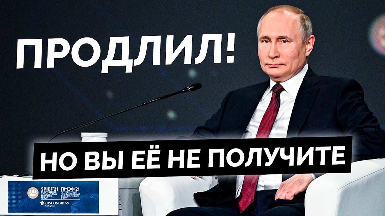 Путин продлил льготную ипотеку еще на год! А как же цены на недвижимость?