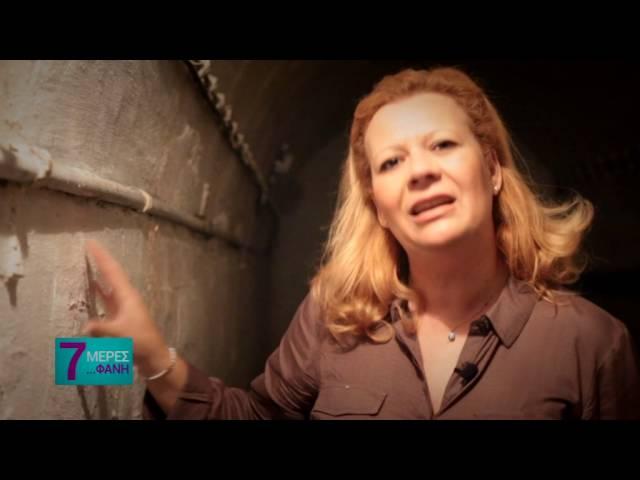7 ΜΕΡΕΣ ΦΑΝΗ - ΟΧΥΡΟ ΡΟΥΠΕΛ ΑΝΑΒΙΩΣΗ ΜΑΧΗΣ