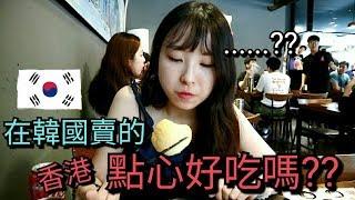 【韓國點心】在韓國賣的香港叉燒包餡裡都不是叉燒!!! 我猜應該是OOOO吧...??