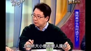 新聞挖挖哇:台灣怪事多(4/6) 20131216