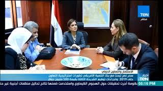 أخبار TeN - سحر نصر تبحث ترتيبات زيارة بعثات البنك الدولي للتوقيع على الشريحة الثالثة