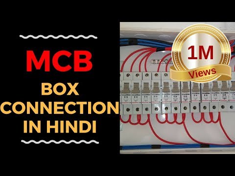 ⚡MCB box connection in hindi⚡