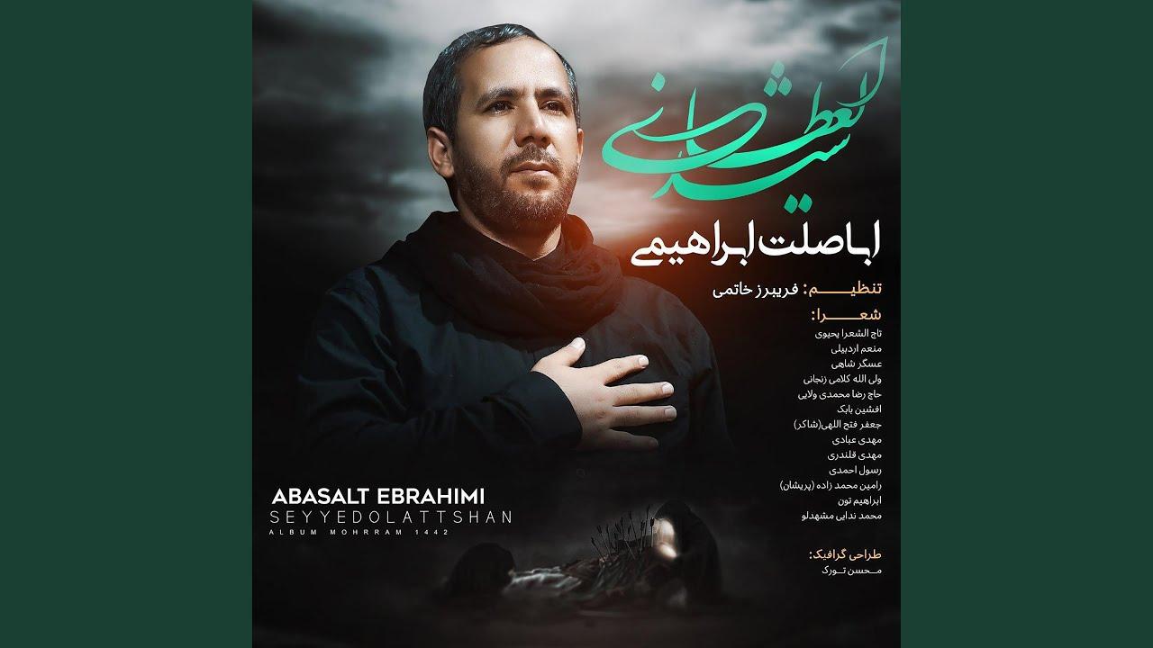 Eli Eli - Abasalt Ebrahimi |2021|HD|