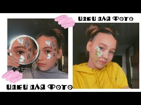 ИДЕИ ДЛЯ ФОТО В ИНСТАГРАМ - YouTube
