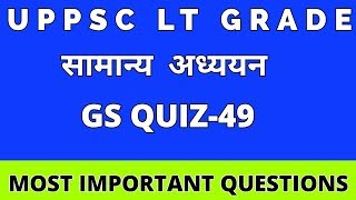 lt grade mock test||uppsc lt grade mock test||lt grade classes||lt grade General Study