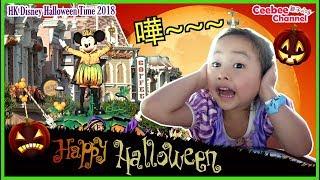 香港迪士尼 | HK Disney Halloween Time 2018 | 萬聖之王反轉樂園 玩轉大街派對 [中字] [親子Vlog]Ceebee| 4yrs
