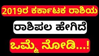 ಕರ್ಕಾಟಕ ರಾಶಿ 2019ರ ರಾಶಿಪಾಲ ಹೇಗಿದೆ ತಿಳಿಯಿರಿ || Cancer ♋ 2019 rashipal astrology in Kannada || GD