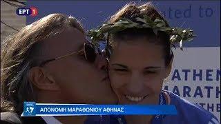 Ο 36ος Μαραθώνιος της Αθήνας στην ΕΡΤ (11/11/18)