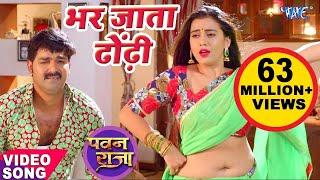 Pawan Singh का सबसे हिट गाना - Akshara Singh - Bhar Jata Dhodi - Pawan Raja - Bhojpuri Hit Song 2019