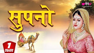Supno - Rajasthani Traditional (Marwari) Video Songs