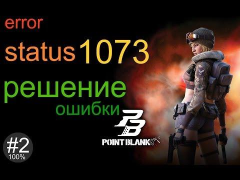 Решение ошибки 1073 Point Blank (error PB status 1073 frost)
