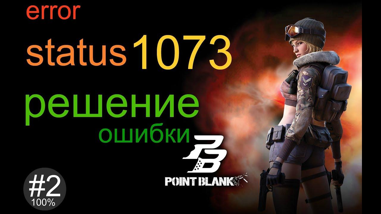 Поинт бланк не запускается статус 1073 быстрые решения.