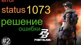 Решение ошибки 1073 Point Blank  (error PB status 1073 frost)(, 2015-12-30T11:52:57.000Z)