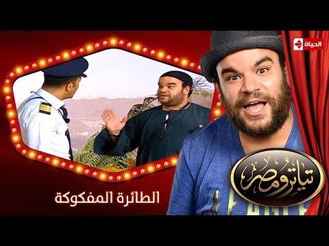 تياترو مصر | الموسم الأول | الحلقة 8 الثامنة | الطائرة المفكوكة |مصطفى خاطر و محمد أنور| Teatro Masr