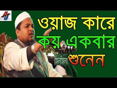 maulana khaled saifullah ayubi bangla waz 2018 ওয়াজ কারে কয় একবার শুনেন | new waz Sylhet 2018