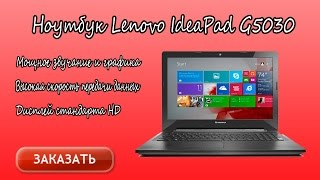 Ноутбук Lenovo IdeaPad G5030(Ноутбук Lenovo IdeaPad G5030 Купить - http://goo.gl/QJmCxe Мы соц сетях Вконтакте - https://vk.com/interalliancelife Twitter - https://twitter.com/4993904825 ..., 2015-06-02T15:46:29.000Z)