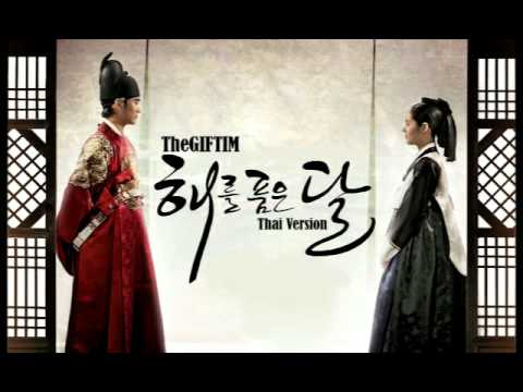 Lyn - Back in Time (the moon that embraces the sun OST) [cover thai ver :  TheGIFTIM]