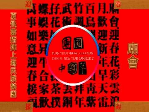 夏飛雲指揮上海民族樂團-廟會