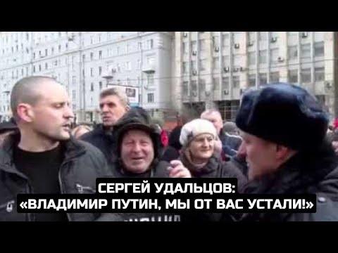 Сергей Удальцов: «Владимир