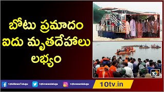 AP Boat Accident : 5 More Bodies Found In Godavari | 10TV News