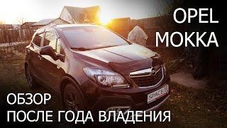 Обзор Opel Mokka - после года владения