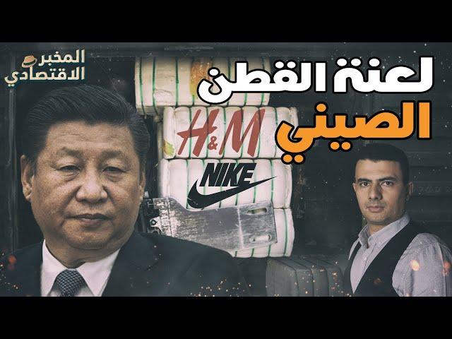 عقاب مؤلم.. لماذا تنتقم الصين الآن من شركات الملابس الغربية؟
