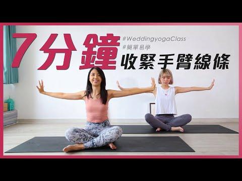 瑜珈教室 7分鐘收緊手臂線條【EP1】