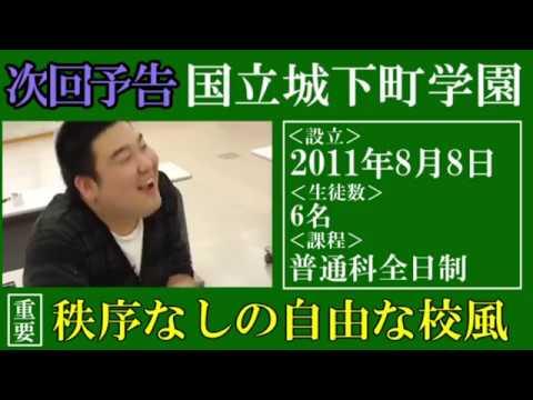 【城下町企画】 第一弾「抜打ちテスト」-ドッキリ入場編-