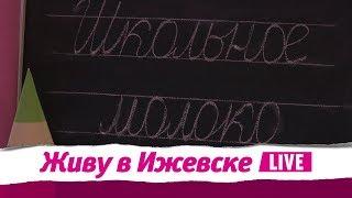 """Программа """"Школьное молоко"""" в Удмуртии"""