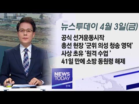 [Live] 2020.04.03(금) 안동MBC 뉴스투데이 / 안동MBC