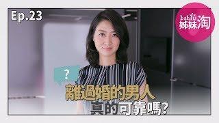離過婚的男人,真的可靠嗎?!鄧惠文:「如果你每次都被離婚男吸引,會不會在很深層的心裡...」| 鄧一個人咖啡ep.23 | 姊妹淘babyou