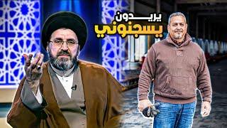 متصل اريد الهروب من العراق بسبب الحكومة تريد تدخلني السجن | السيد رشيد الحسيني