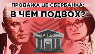 Риски продажи Сбербанка, падение прибыли Альфа-Банка и ставки против Viegin Galactic / Новости