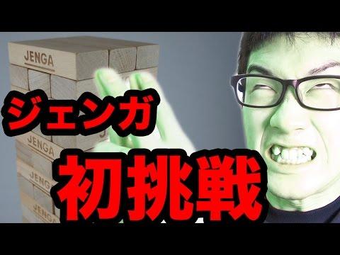 【実験】五郎丸選手の集中法でジェンガパーフェクト目指してみた!!